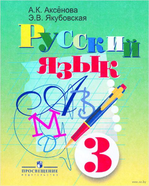 Русский язык. 3 класс. Учебник — фото, картинка