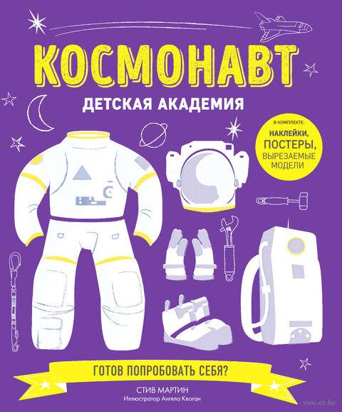 Космонавт. Детская академия (с наклейками) — фото, картинка