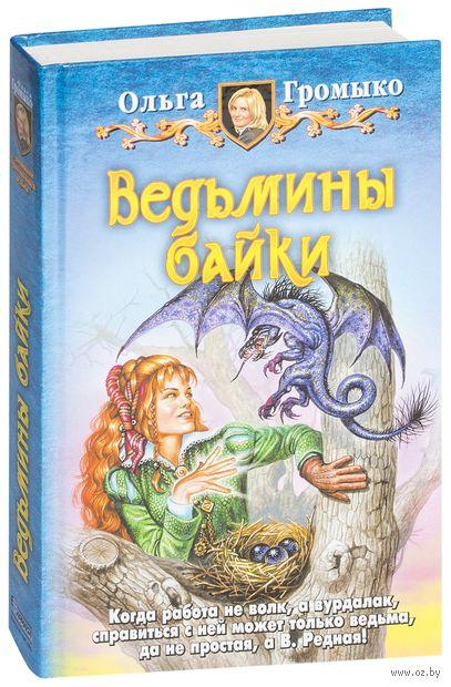 Ведьмины байки — фото, картинка
