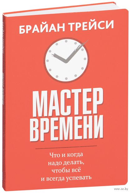 Мастер времени — фото, картинка