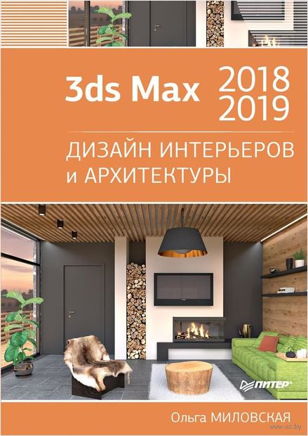 3ds Max 2018 и 2019. Дизайн интерьеров и архитектуры — фото, картинка