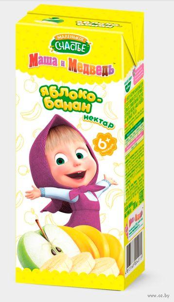 """Нектар детский Маленькое счастье """"Яблоко-банан"""" (200 мл) — фото, картинка"""