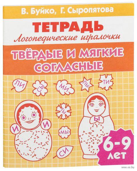 Твердые и мягкие согласные. Для детей 6-9 лет. Валентина Буйко, Галина Сыропятова