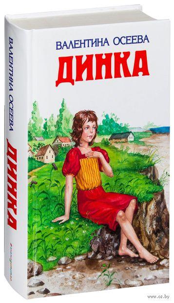 Динка. Валентина Осеева