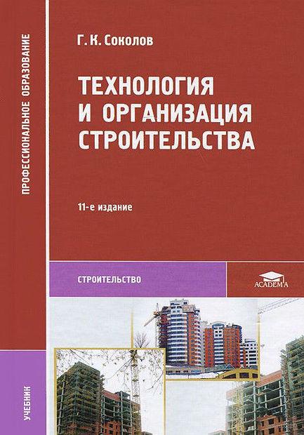 Технология и организация строительства. Г. Соколов