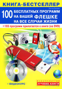 100 бесплатных программ на вашей флешке на все случаи жизни (+ DVD). Виктор Букирев