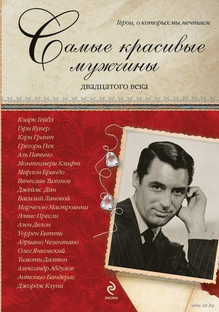 Самые красивые мужчины двадцатого века. Герои, о которых мы мечтаем. Татьяна Киреенкова