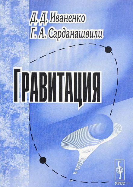 Гравитация. Дмитрий  Иваненко, Геннадий  Сарданашвили