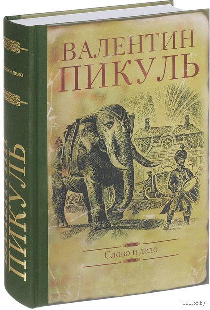 Слово и дело. Валентин Пикуль
