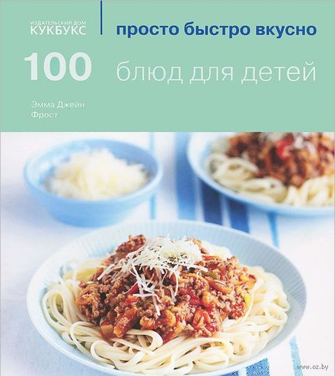 100 блюд для детей. Эмма Фрост