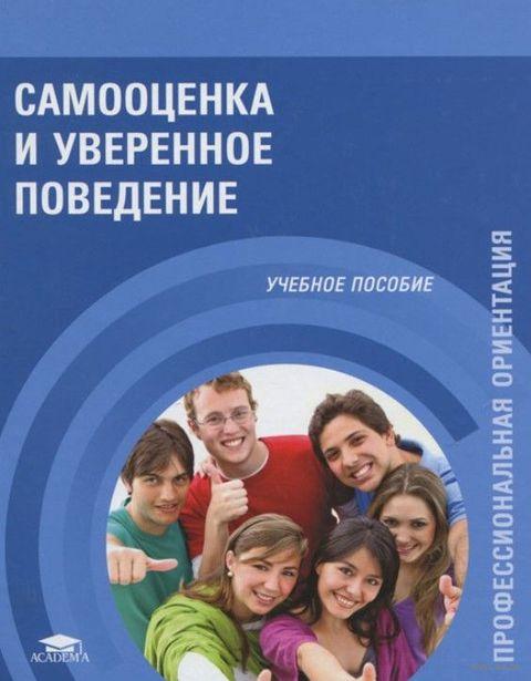 Самооценка и уверенное поведение. Н. Бариева, А. Корягин, Юлия Кошлакова