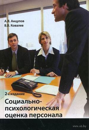 Социально-психологическая оценка персонала. А. Анцупов, Вячеслав Ковалев