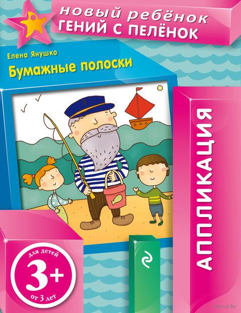 3+ Бумажные полоски. Елена Янушко