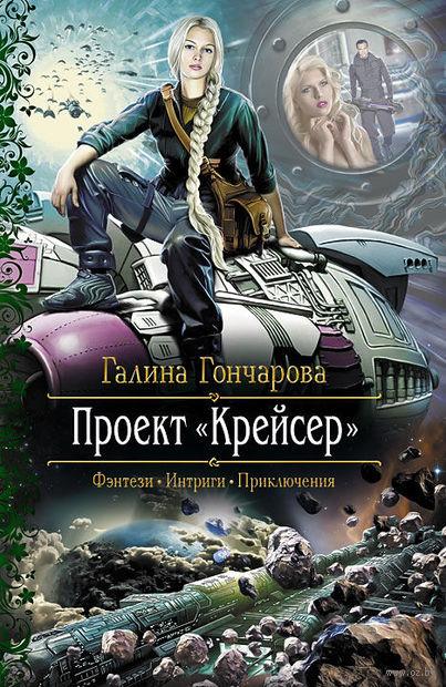 "Проект ""Крейсер"". Галина Гончарова"