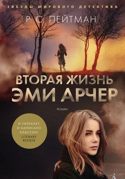Вторая жизнь Эми Арчер. Р. Пэйтмэн