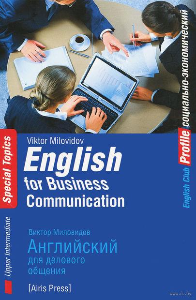 Английский для делового общения. Виктор Миловидов