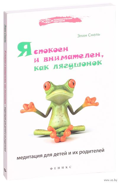 Я спокоен и внимателен, как лягушонок. Медитация для детей и их родителей. Элин Снель