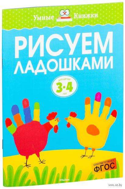 Рисуем ладошками 3-4 года. Ольга Земцова
