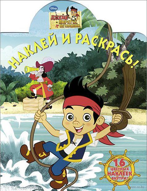 Джейк и пираты Нетландии. Наклей и раскрась! — фото, картинка