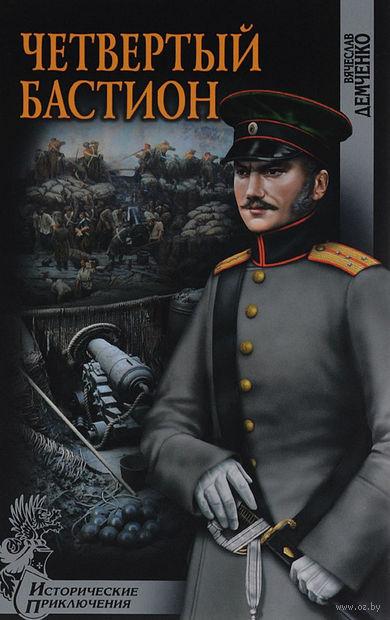Четвертый бастион. В. Демченко
