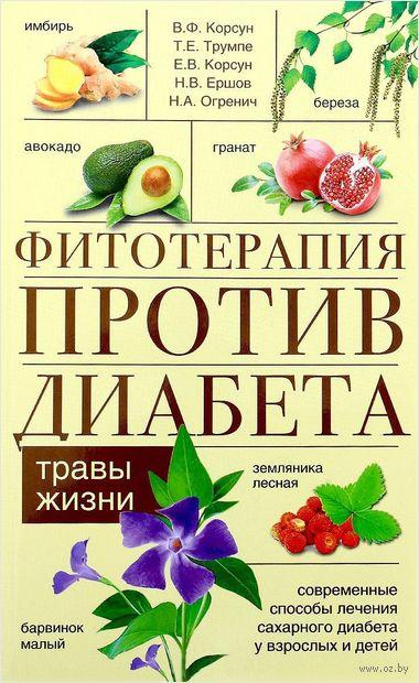 Фитотерапия против диабета