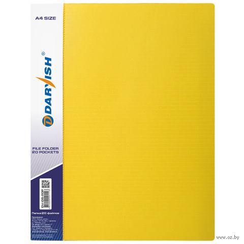 """Папка с файлами """"Darvish"""" (А4; 20 листов; желтая; арт. DV05-20Р)"""