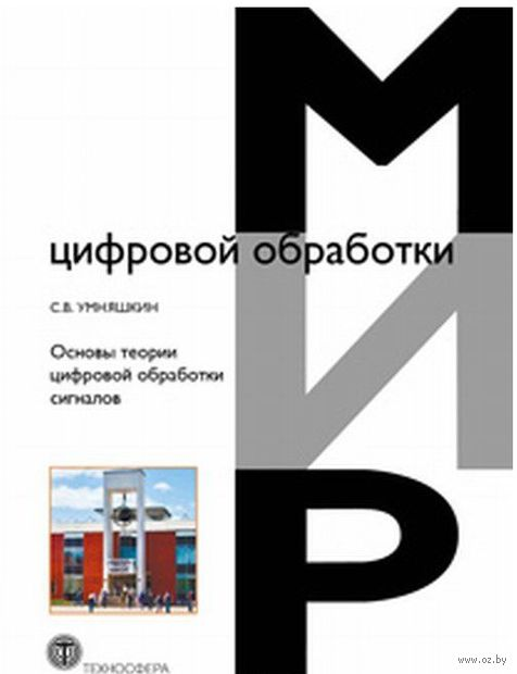 Основы теории цифровой обработки сигналов. Сергей Умняшкин
