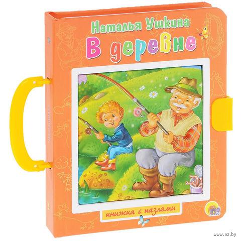 В деревне. Книжка-игрушка. Наталья Ушкина