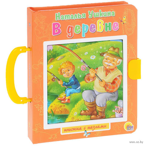 В деревне. Книжка-игрушка — фото, картинка