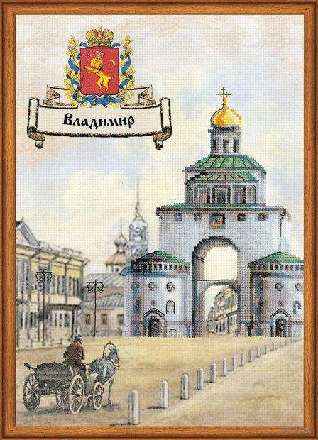 """Вышивка крестом """"Города России. Владимир"""""""