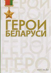 Герои Беларуси — фото, картинка