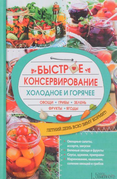 Быстрое консервирование. Холодное и горячее. Овощи, грибы, зелень, фрукты, ягоды — фото, картинка