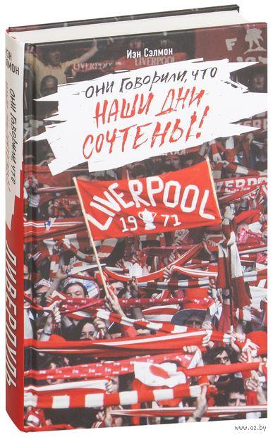 Ливерпуль. Они говорили, что наши дни сочтены! — фото, картинка