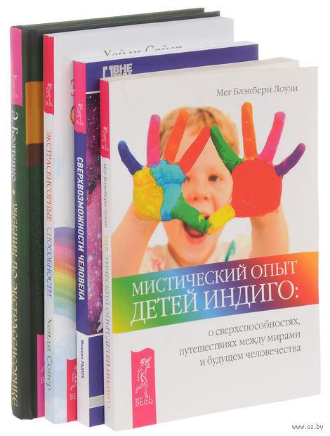 Мистический опыт Детей Индиго. Сверхвозможности человека. Экстрасенсорные способности. Учебник по экстрасенсорике (комплект из 4-х книг) — фото, картинка