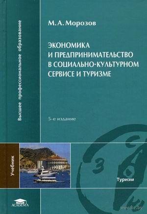 Экономика и предпринимательство в социально-культурном сервисе и туризме. Михаил Морозов