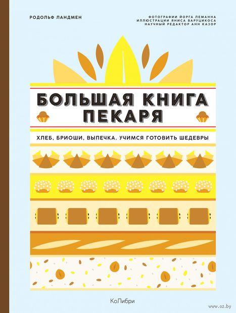 Большая книга пекаря. Хлеб, бриоши, выпечка. Учимся готовить шедевры — фото, картинка