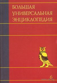 Большая универсальная энциклопедия. В 20 томах. Том 6. Ден-Зас