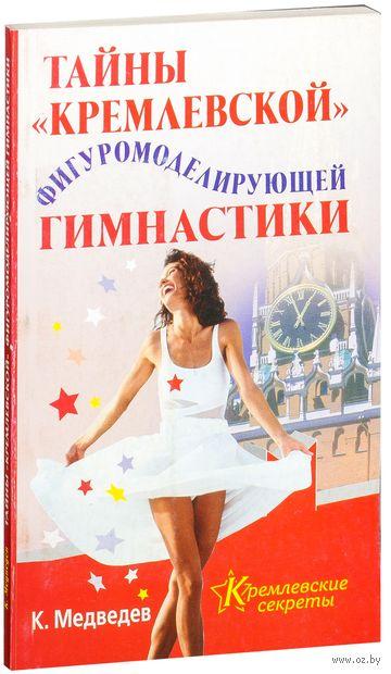 """Тайны """"кремлевской"""" фигуромоделирующей гимнастики. Константин Медведев"""