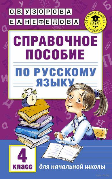 Справочное пособие по русскому языку. 4 класс — фото, картинка
