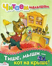 Тише, мыши - кот на крыше! (м)
