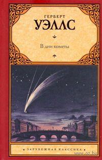 В дни кометы. Герберт Уэллс