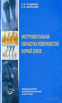 Инструментальная обработка поверхностей корней зубов. А. Грудянов