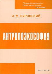 Антропоэкософия. Андрей Буровский