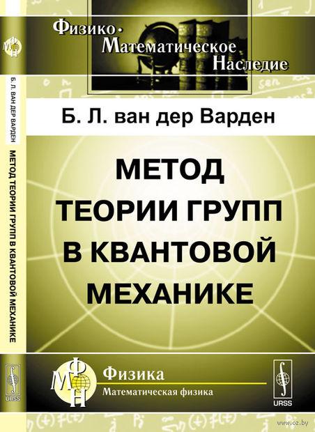 Метод теории групп в квантовой механике. Бартел Лендерт ван дер Варден
