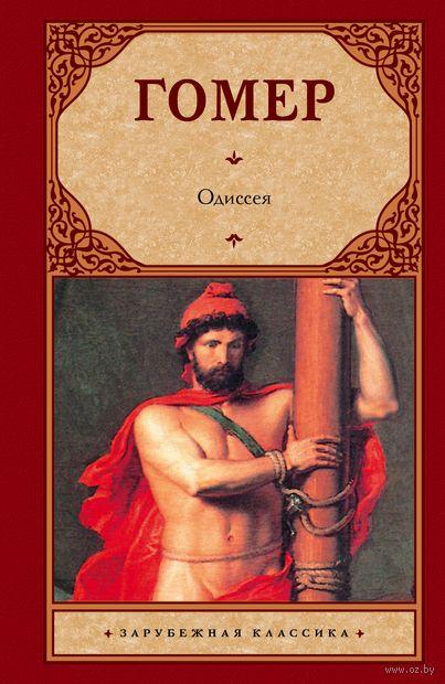 Одиссея — фото, картинка