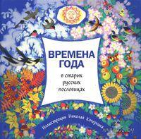 Времена года в старых русских пословицах — фото, картинка