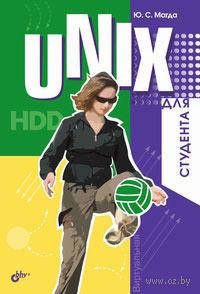 UNIX для студента. Юрий Магда