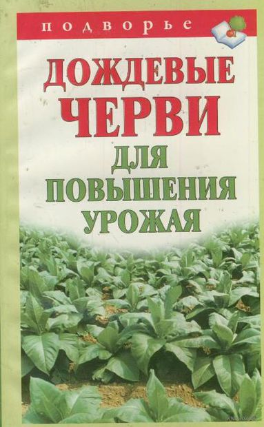 Дождевые черви для повышения урожая. В. Горбунов