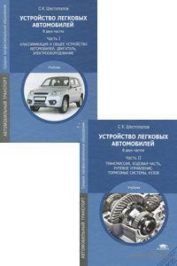 Устройство легковых автомобилей (в двух частях). С. Шестопалов