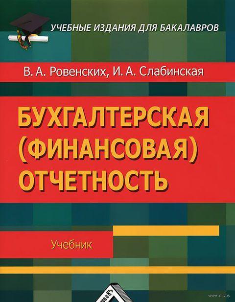 Бухгалтерская (финансовая) отчетность. Валентина Ровенских, Ирина Слабинская